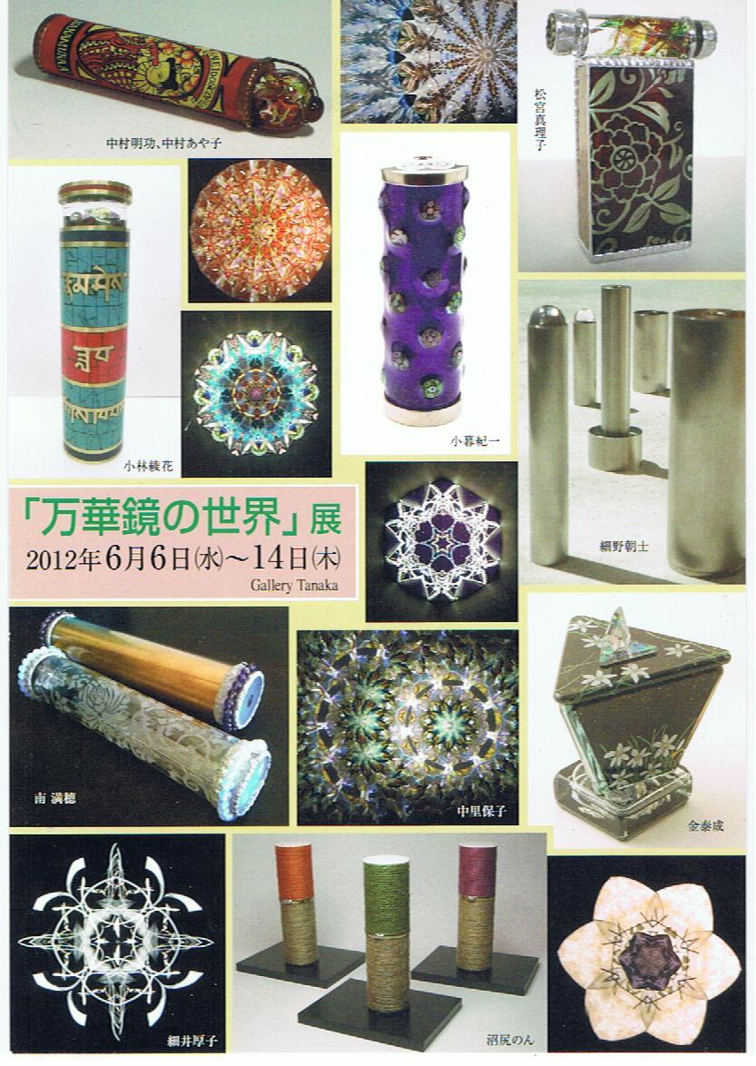 展示会のお知らせ_b0129832_19544250.jpg