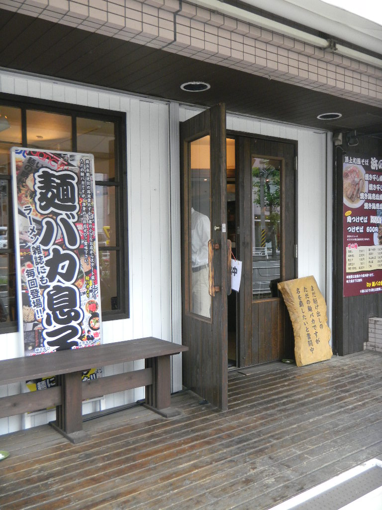 浜の麺バカ@横浜_c0146875_22313223.jpg