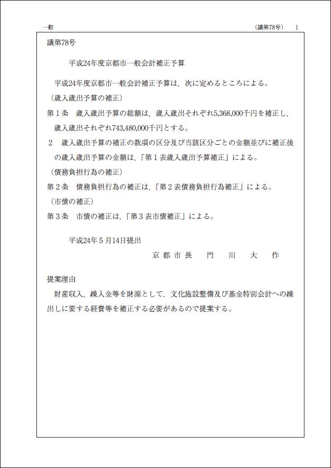 2012-05-28 平成24年第2回定例会 平成24年度京都市一般会計補正予算【議案・審議結果】_d0226819_1273556.jpg