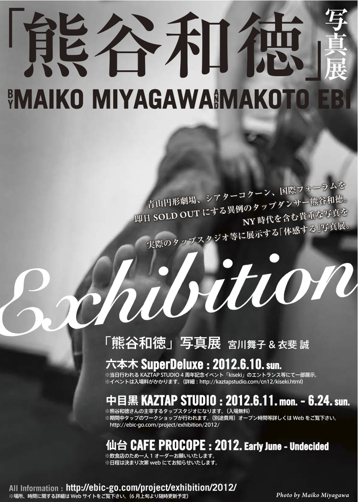 熊谷和徳 写真展_f0137346_2314789.jpg