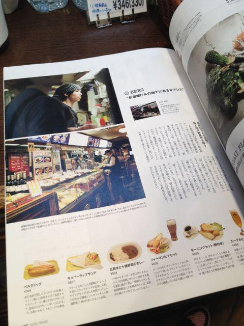 【掲載情報♪】ファッション雑誌『クールトランス』にベルクが掲載されました♪本屋さん、ネット書店にて発売中です♪_c0069047_1649212.jpg