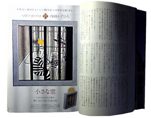 マドノコバコ『汗ばむ窓』_d0082759_0224910.jpg