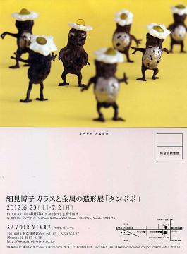 東京での個展のお知らせ。_c0202869_2115689.jpg