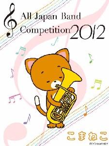 全日本吹奏楽コンクール2012 待受けUP_c0084780_16142476.jpg