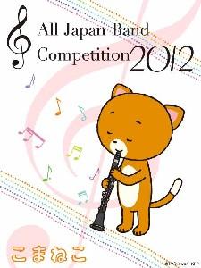 全日本吹奏楽コンクール2012 待受けUP_c0084780_16144498.jpg