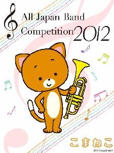 全日本吹奏楽コンクール2012 待受けUP_c0084780_161475.jpg