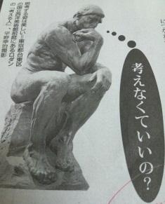 No.1730 6月4日(月):私達は「ロダン」を泣かせない!_b0113993_21102695.jpg