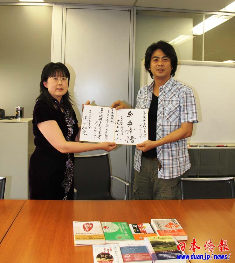 日本僑報社 日中関係ブックフェア7月から全国開催_d0027795_19324157.jpg