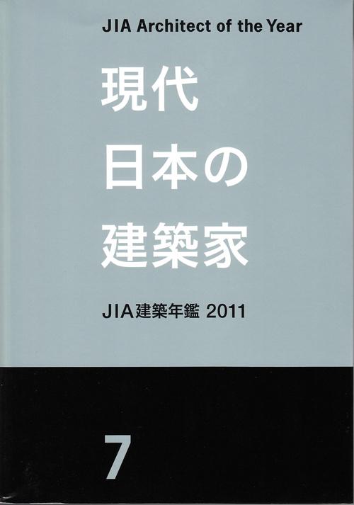 日本建築家協会 100選_e0240310_11525921.jpg