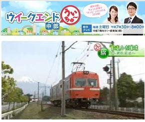 NHKウイークエンド中部で 岳南鉄道とその沿線の魅力と楽しみ方が 紹介されました。_b0093221_45393.jpg