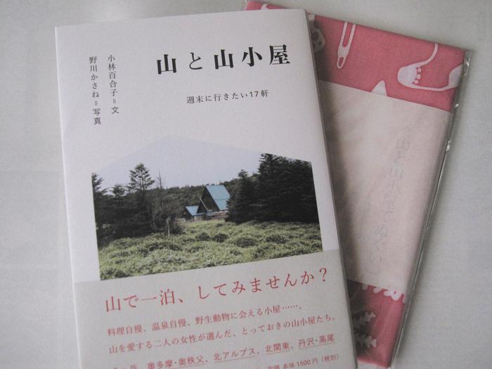 「山と山小屋てぬぐい」が販売されるふたつのイベント_e0155231_19131148.jpg