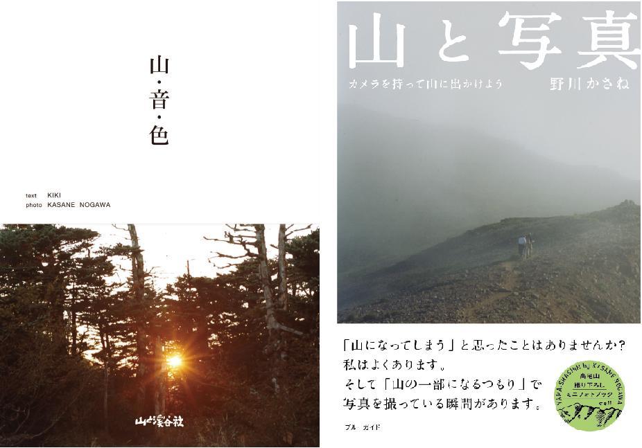 「山と山小屋てぬぐい」が販売されるふたつのイベント_e0155231_19184561.jpg