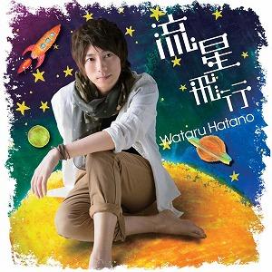 羽多野渉のアーティスト活動第2弾シングルで6月27日に発売される『流星飛行』のMusic Videoが完成_e0025035_1323895.jpg