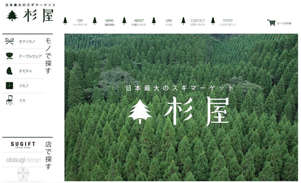 日本最大のスギマーケット「杉屋」_f0138874_11104676.jpg