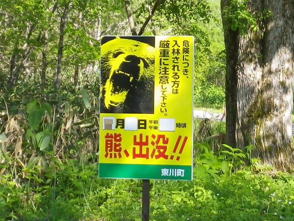 勇駒別温泉!_a0268377_22532461.jpg