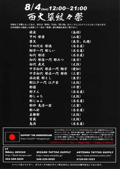 ☆イベントのお知らせ☆_c0198582_18365517.jpg