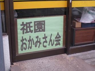 大好き!八幡東区祇園商店街(^^)/***_e0188087_235153.jpg