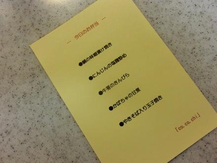 co.co.chi お弁当・・・♪ 6/6①_b0247223_17462464.jpg