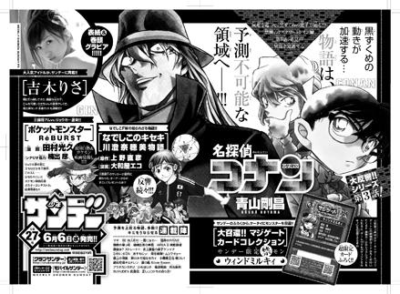 サンデー27号「吉木りさ」本日発売!!_f0233625_1992156.jpg