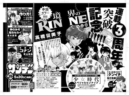 サンデー27号「吉木りさ」本日発売!!_f0233625_1993776.jpg