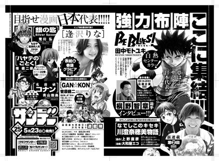サンデー27号「吉木りさ」本日発売!!_f0233625_1994938.jpg