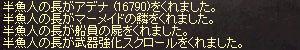 b0048563_1524576.jpg