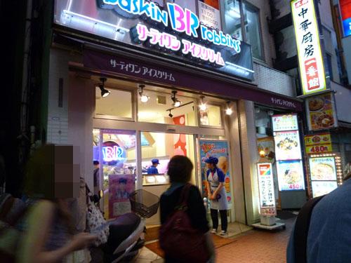 サーティワンアイスクリーム 池袋店_c0152767_9275873.jpg