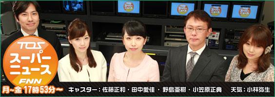 佐伯産養殖岩牡蠣のテレビ報道に...