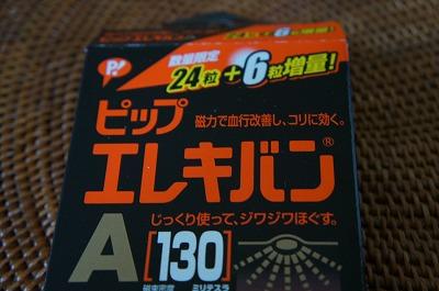 b0151504_6501479.jpg
