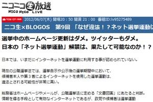 日本でもインターネット選挙運動が解禁されると良いですね_b0007805_2359487.jpg