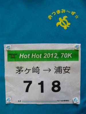 Hot Hot 100K  茅ヶ崎~_a0036808_16301088.jpg