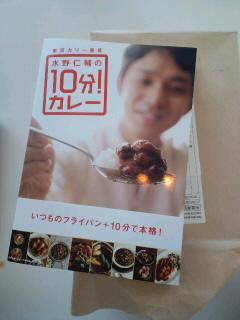 新刊が、と、届いた! 「10分!カレー」_c0033210_1675366.jpg