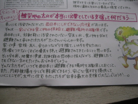 昨夜の「会議」から~☆_a0125419_8213240.jpg