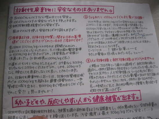 昨夜の「会議」から~☆_a0125419_8214859.jpg