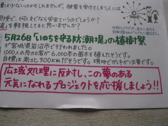 昨夜の「会議」から~☆_a0125419_8222128.jpg