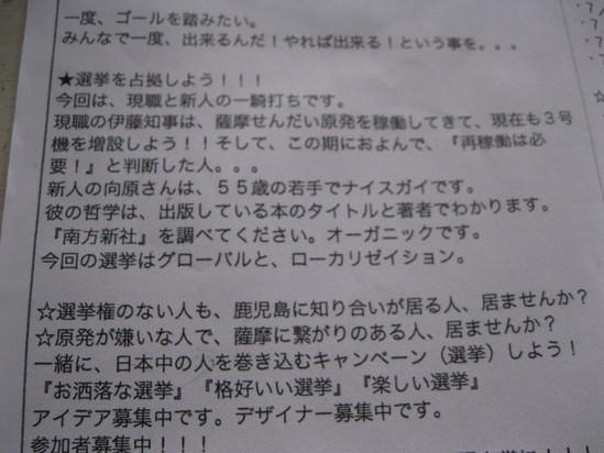 昨夜の「会議」から~☆_a0125419_8231172.jpg