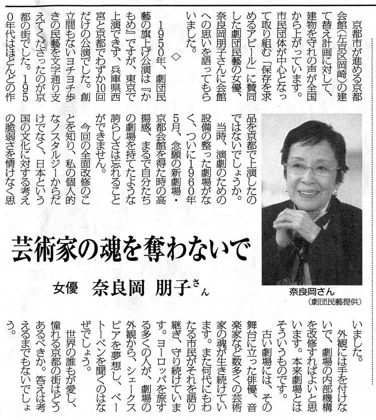 2012-05-26 芸術家の魂を奪わないで 女優・奈良岡朋子さん-「Web民報」_d0226819_11584369.jpg