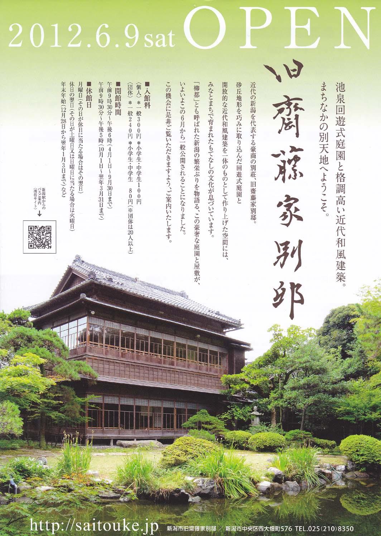 旧齋藤家別邸が6月9日から一般公開_d0178825_83852.jpg