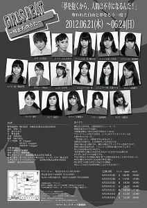 舞台『GIRLS BEAT~旅立ちのうた~』用公式インタヴュー/江里奈・麻日・Miran_e0025035_2145446.jpg