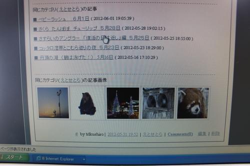 ブログ投稿の裏側 6月7日_f0113639_14435195.jpg