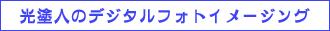 f0160440_1841566.jpg