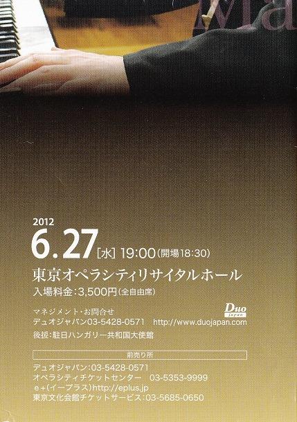 松岡淳in東京オペラシティ_d0165645_1518131.jpg