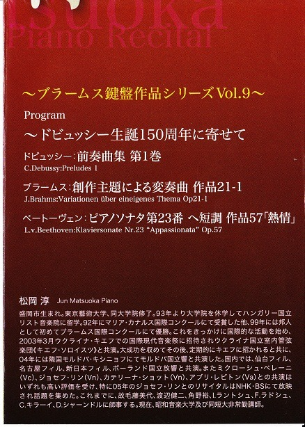 松岡淳in東京オペラシティ_d0165645_15192563.jpg