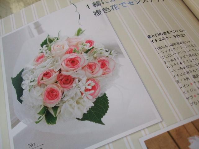 オークリーフ(色別・花束バイブル)_f0049672_15271963.jpg