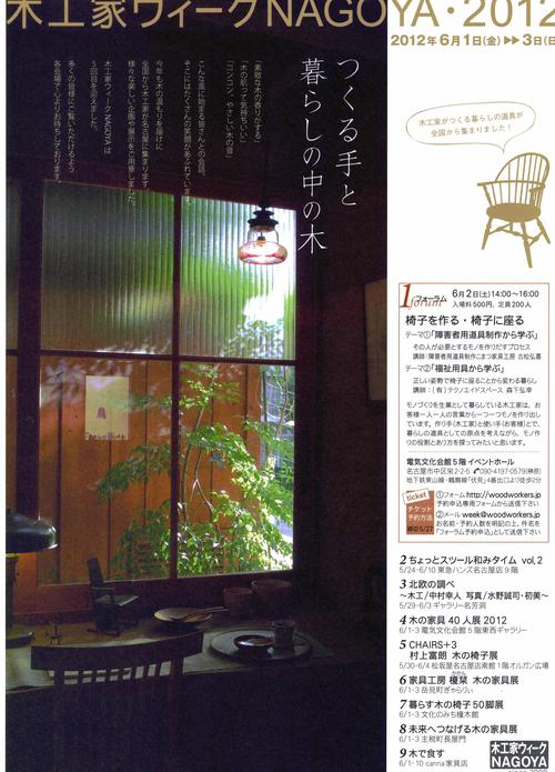 名古屋の歩き方_b0207676_23181321.jpg
