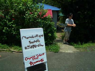 オープン特集 Organic Select Shop「Tsumugi」 _e0028387_21163974.jpg