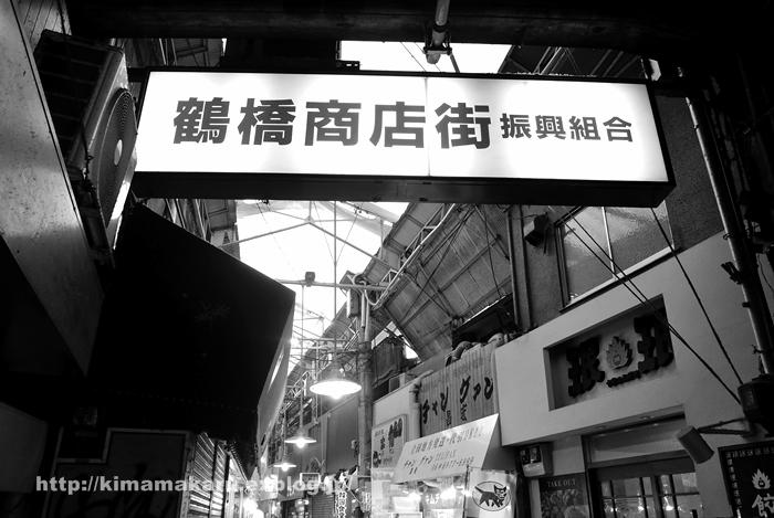 今里と、心がとり憑かれたままの鶴橋商店街_a0229217_16132589.jpg