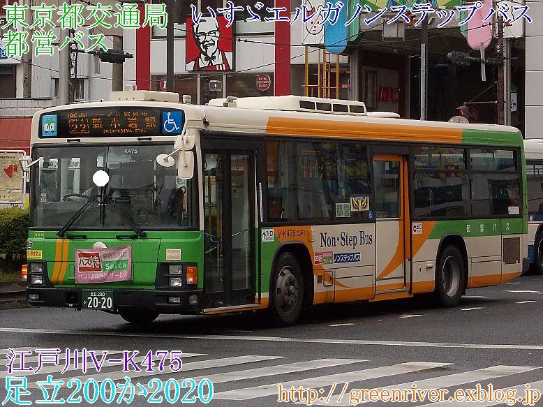 東京都交通局 V-K475_e0004218_211150.jpg