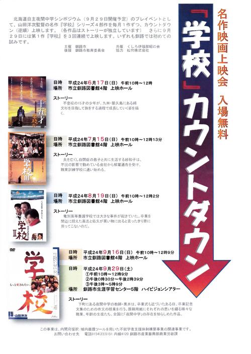 映画「学校」シリーズ上映会開催!!_f0202120_820235.jpg