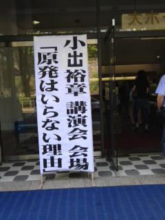 小出裕章先生の講演_f0154626_16583198.jpg